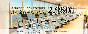 会費2980円 ガーラポーツクラブ